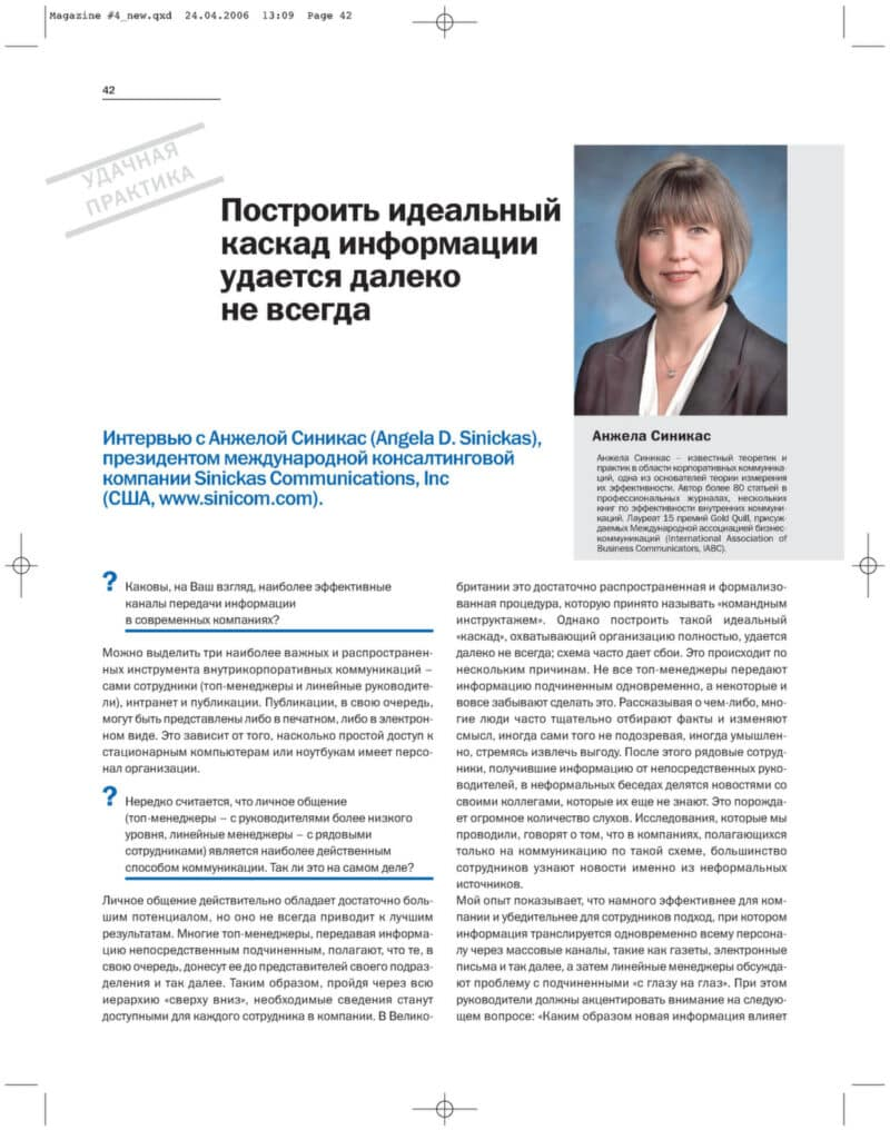 scan of Angela Sinickas interview in Russian HR Magazine